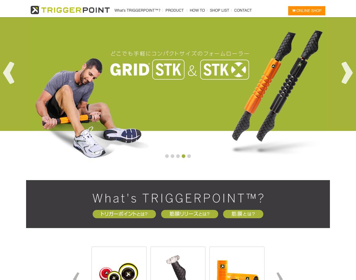 トリガーポイント 制作事例 トップページ画像