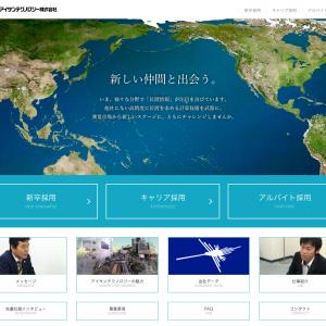 アイサンテクノロジー採用サイト CMS制作事例 トップページ画像