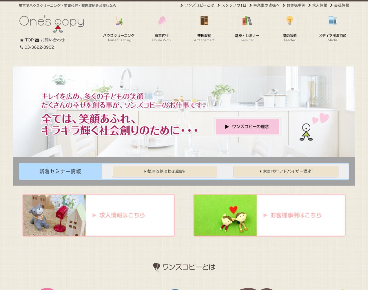 ワンズコピー CMS制作事例 トップページ画像