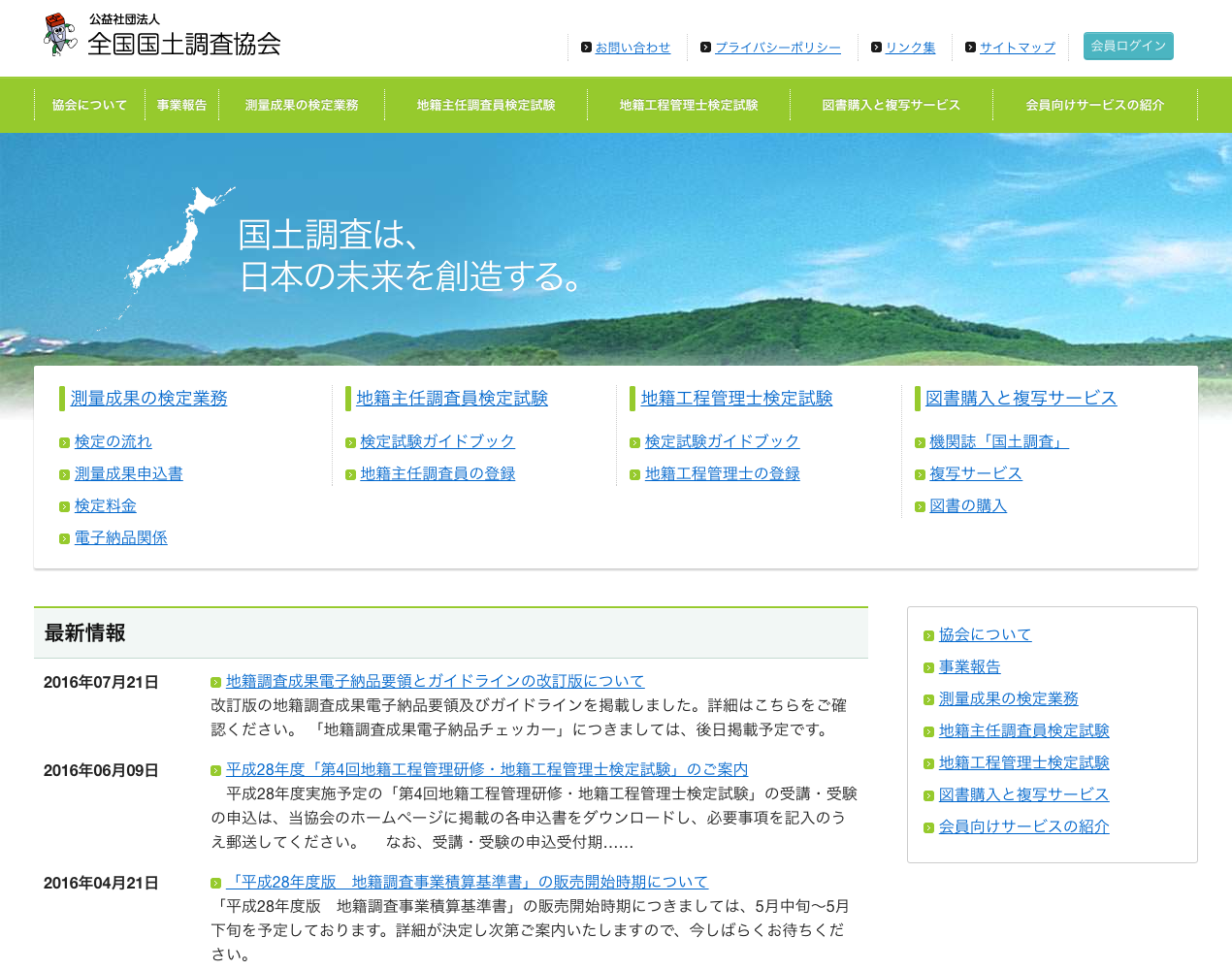 全国国土調査協会 CMS制作事例 トップページ画像