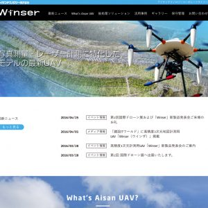 ウィンザー CMS制作事例 トップ画像