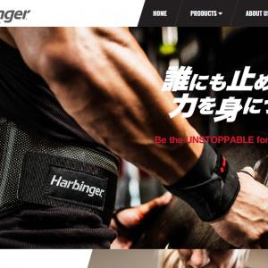 Harbinger(ハービンジャー)